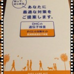 買ってみた!DHC遺伝子検査ダイエット対策キット口コミブログ