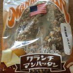 九州人のソウルフード(?)マンハッタンのクランチバージョンを食べてみた