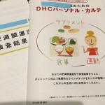 DHC遺伝子検査ダイエットは効果あるかも!!という話