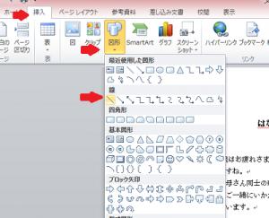 挿入→図形→線