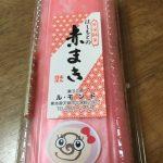 赤巻き・・・それは不思議な熊本銘菓。
