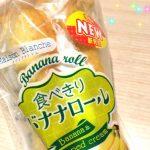 メゾンブランシュの食べきりバナナロールをコスモスで買う