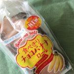 メゾンブランシュの新商品・食べきりチョコバナナロールをコスモスで発見