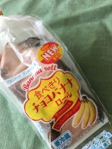 食べきりチョコバナナロール