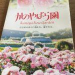 かのやばら園で切り花体験、料金は一本150円