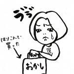 幼稚園制服のおさがりのお礼【性格の悪い話】