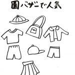転勤時、幼稚園の制服をお友達に譲るとき