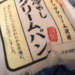 メゾンブランシュの新商品「冷やしクリームパン」をコスモスで買う