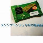 メゾンブランシュの今月の新商品「抹茶ブラウニー」をコスモスで!