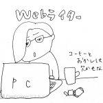転勤族の妻に人気の「在宅Webライター」で10万円稼ぐまで